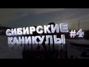 Сибирские каникулы 4 - Золотые люди