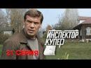 Инспектор Купер • 1 сезон • 21 серия