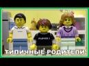 Типичные родители - Lego Версия