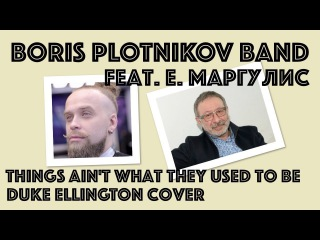 Boris Plotnikov band. & Е. Маргулис -