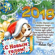 Новый Год 2018 Год Собаки