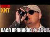 Вася Пряников - Только супер Хиты Шансона 2018
