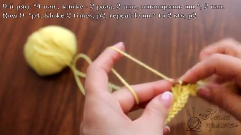 Красивый узор из складок эффект Клоке видео Kloke knitting pattern YouTube 360p