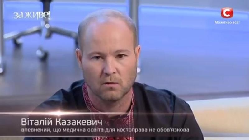 Правда про Казака Костоправа