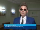 Митя Фомин дал концерт в Луганске