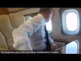 Как защищали Путина в небе Сирии: Истребители ВКС России прикрывают борт президента.