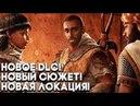 НОВЫЙ РЕГИОН И СЮЖЕТ ► Assassin's Creed Origins DLC Незримые The Hidden Ones Прохождение ► 1