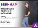 Alpha Cash - Вебинар Анель Бермаганбетовой от 15.02.2018г.