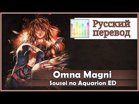 [Sousei no Aquarion ED RUS cover] Selina – Omna Magni [Harmony Team]