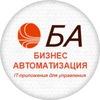 Бизнес автоматизация в Обнинске