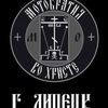 МО  Мотобратия во Христе. г.Липецк