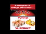Видеоотчет! 111-ый еженедельный конкурс репостов от суши-бара AKIRA Наталья поздравляем вас с победой !