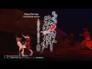 Kengou shougun Yoshiteru PV1 Сёгун Ёситэру - Сильнейший мечник -