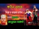পিতা মাতার মর্যাদা Delwar Hossain Sayeedi waz Super hit Bangla Waz all 02