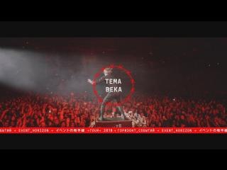 Би-2 – Тема века LIVE (25/11/2017 @ ВТБ Ледовый Дворец, Москва)