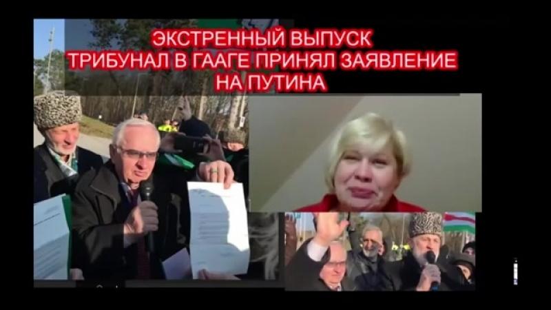 Путин не будет президентом в 2018 Гаагский суд принял заявление против Путина В..mp4