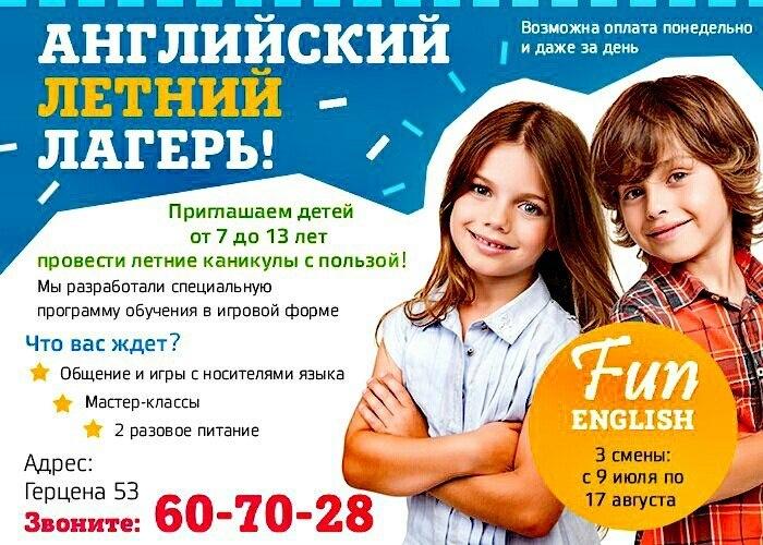 Афиша Тюмень Детский лагерь по английски