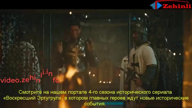 Воскресший Эртугрул - trailer