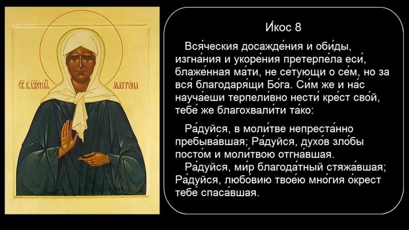 Акафист св. блаженной Матроне Московской (с аудио озвучкой и текстом)