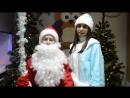 Поздравление от Деда Мороза и Снегурочки