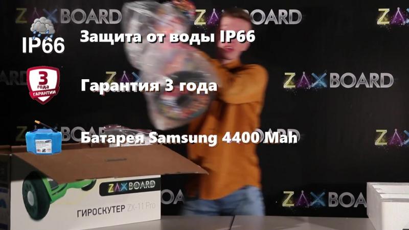 АкваГироскутер Zaxboard ZX-11 PRO. Оранж граффити