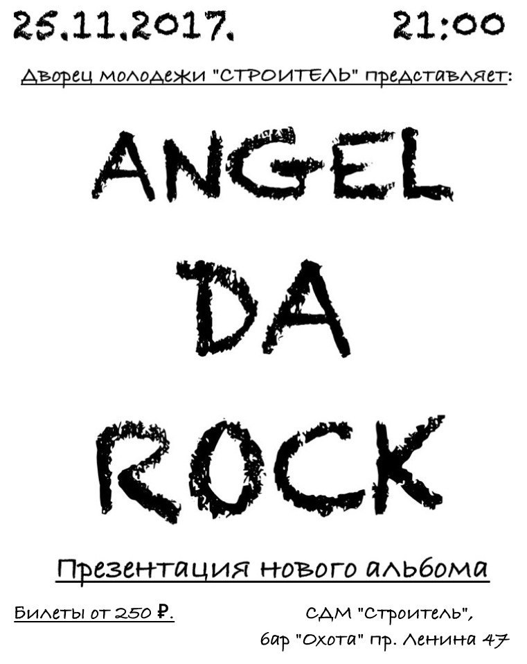 Концерт группы Angel da Rock