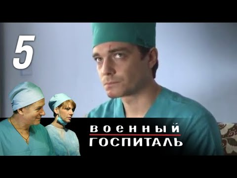 Военный госпиталь. 5 серия (2012). Драма @ Русские сериалы