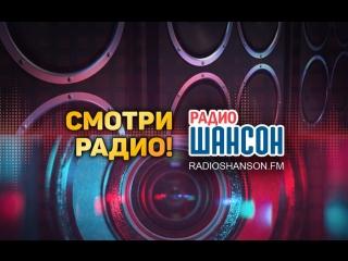 Прямой эфир Радио Шансон
