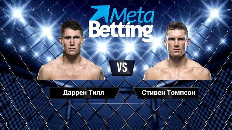 Даррен Тилл Стивен Томпсон Прогноз и Превью Боя UFC 130 Анализ Предстоящего Боя