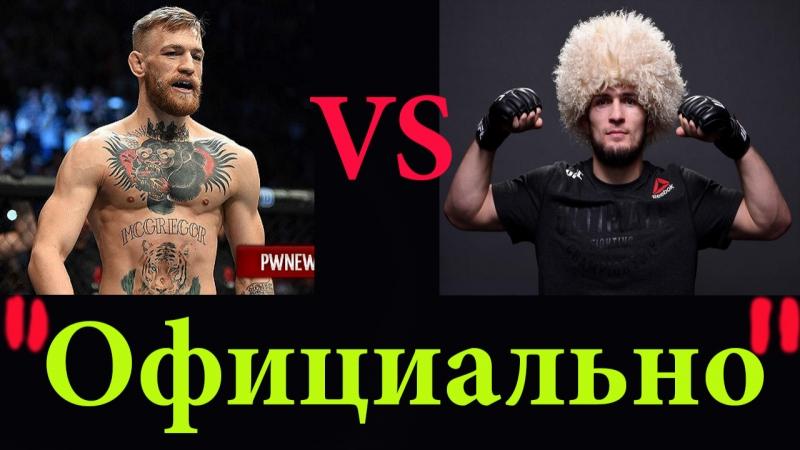 КОНОР Макгрегор vs ХАБИБА Нурмагомедова ! или Геракл против Цезаря)