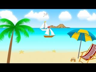 ФУТАЖ: летние фоны (пляж, яхты, море)