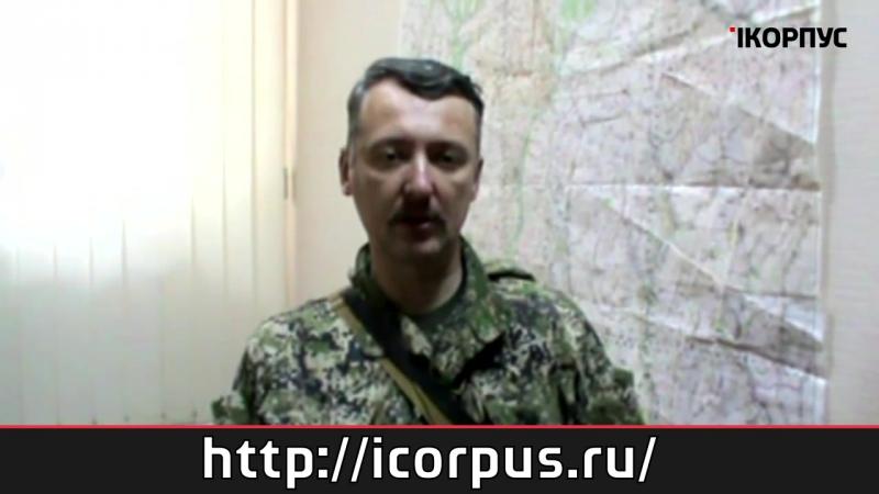 Заявление Главнокомандующего, Стрелкова Игоря Ивановича -
