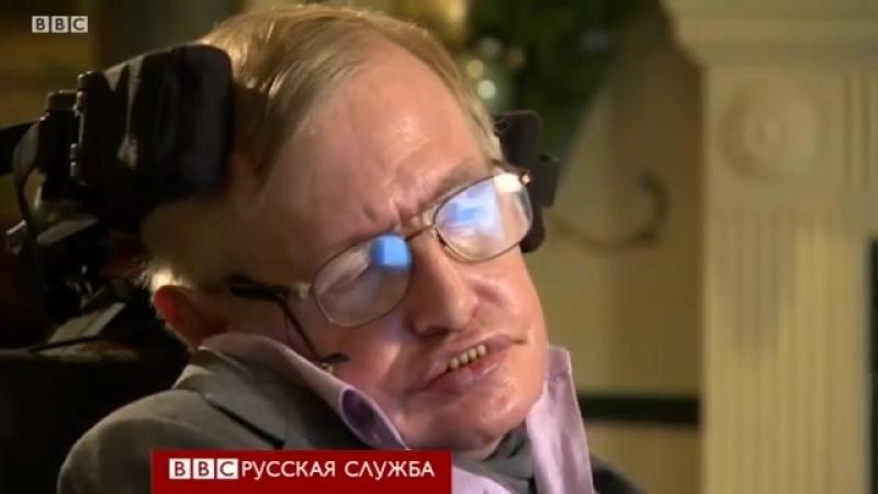 Хокинг_ искусственный интеллект - угроза человечеству - BBC Russian