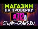 IgorFOX 312 Магазин на проверку - steam-grand АККАУНТЫ CSGO ОТЛЕЖКА !