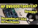 HP Pavillion DV6000 Греется Разборка И Чистка dv6000 Замена Кулера HP Laptop Disassembly repair