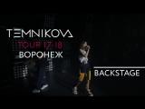 Закулисье тура в Воронеже - Елена Темникова (TEMNIKOVA TOUR 17/18)