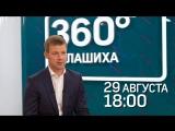 Анонс эфира с главой города С.Г. Юровым