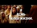 ИИСУС ХРИСТОС Я ЕСМЬ ХЛЕБ ЖИЗНИ.