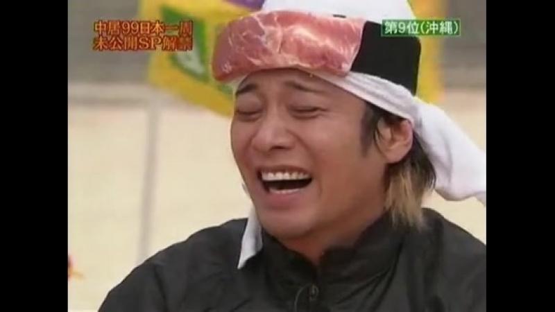 めちゃ2イケてるッ#387【中居99の日本一周健康になれる旅】2007-03-10