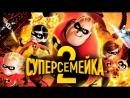 Суперсемейка 2 2018