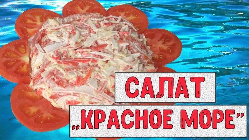 Салат Красное море Рецепт вкусного салата из крабовых палочек