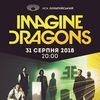 Билеты на концерт Imagine Dragons в Киеве