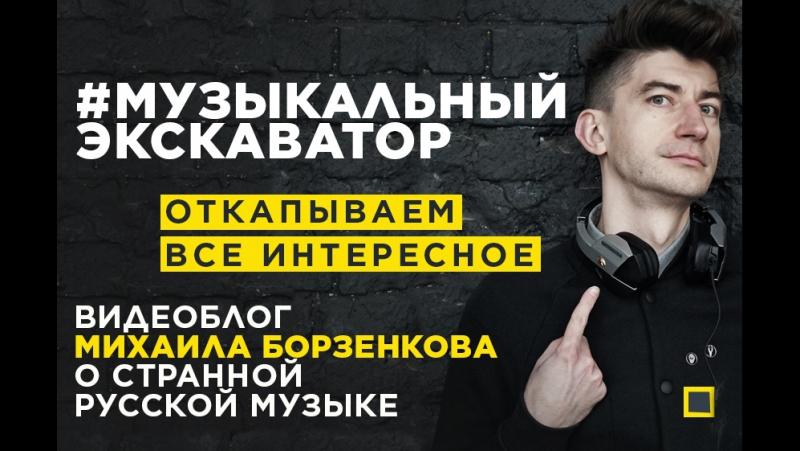 Музыкальный экскаватор. Мария Теряева