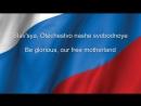 Russia National anthem Russian English lyrics