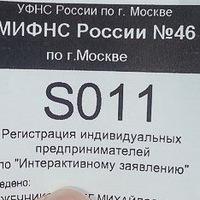 регистрация ооо через интернет отзывы