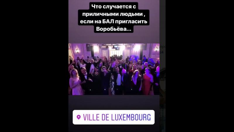 Алексей Воробьев: Русский благотворительный бал в Люксембурге Russian Charity Ball Luxembourg Instagram Stories 13.01.2018