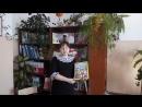 Читай с РДШ Стулева Анжелика 3 В МОБУ СОШ № 95 им Н Щукина Амурская область п Архара