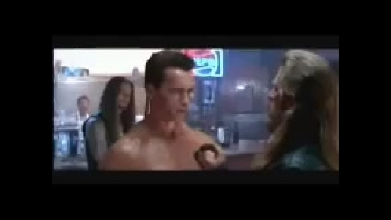 Terminator-Мы разные