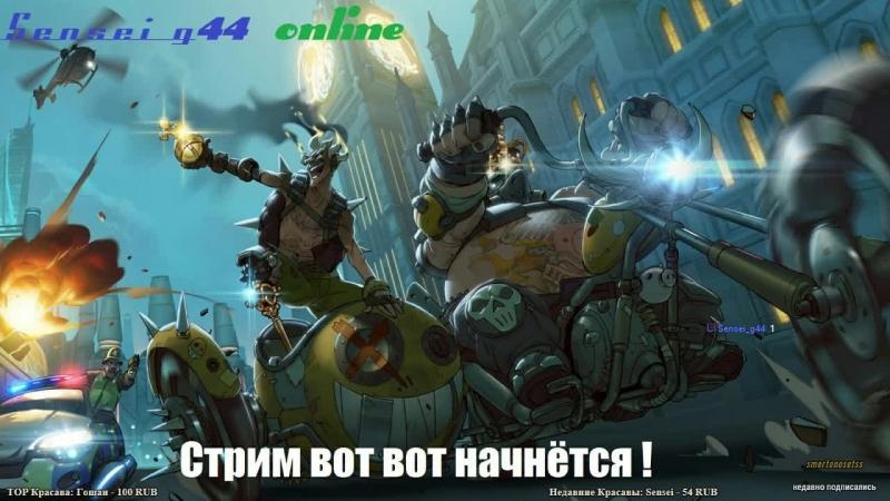 Риальто - Новая карта - Junkrat main (Overwatch стрим)