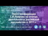Пресс-конференция С.В.Лаврова по итогам деятельности российской дипломатии в 2017 году
